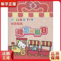 Hello Kitty快乐贴纸:难忘的假日 上海合竞信息科技有限公司 江苏凤凰少年儿童出版社9787534687723