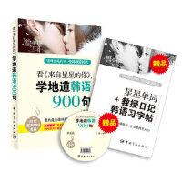 【包邮】 看《来自星星的你》 王娜 9787515906928 中国宇航出版社