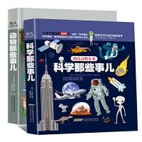 幼儿百科全书:科学那些事儿、动物那些事儿(全2册)