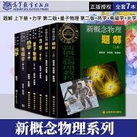 新概念物理教程 赵凯华 5本教材 2本题解 全套7本 9787040152012 新概念物理力学 热学 光学 电磁学 量子物理 题解