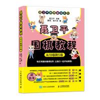 聂卫平围棋教程 从10级到5级 初学者围棋入门教程儿童围棋书籍聂卫平围棋道场系列