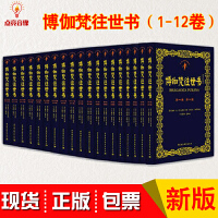 正版包发票博伽梵往世书 维亚萨原著圣帕布帕英译 嘉娜娃中译1-9篇12卷中国社会科学出版社WDL