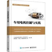 【正版直发】车用电机控制与实践 工业和信息化部人才交流中心 等 9787121349737 电子工业出版社