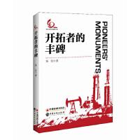 开拓者的丰碑 秦汉 中国经济出版社 9787513653008