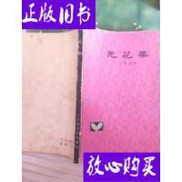 [二手旧书9成新]无花果 /叶文玲 上海文艺出版社