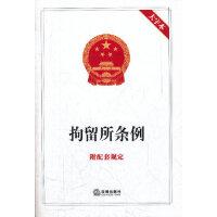 拘留所条例 附配套规定(大字本)本社9787511832030法律出版社
