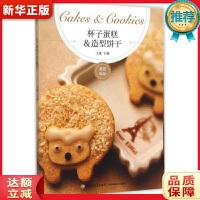 杯子蛋糕&造型饼干 王森 王森 中国轻工业出版社 9787518406463 新华正版 全国85%城市次日达