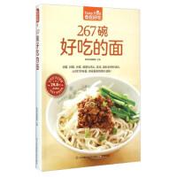 【二手旧书9成新】267碗好吃的面(超值版) 杨桃美食编辑部