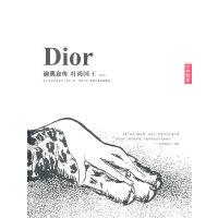 正版图书《迪奥自传 时尚王国》 ,9787531661535, 黑龙江教育出版社