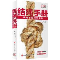 DK结绳手册[精装大本]