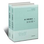商子汇校汇注(全二册)(子海精华编)
