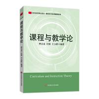 课程与教学论(教师教育精品教材・教育类专业基础课系列)