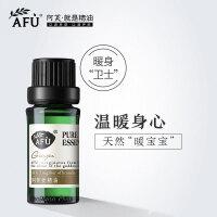 AFU阿芙 姜精油 10ml 油性皮肤 红润肤色 护发 正品单方精油