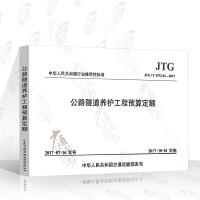【广通图书】JTG/T M72-01-2017 公路隧道养护工程预算定额