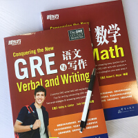 新东方 NEW GRE数学+GRE语文与写作 共2本