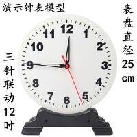 钟表模型 教学演示用 3三针联动钟面 大号 小学数学仪器