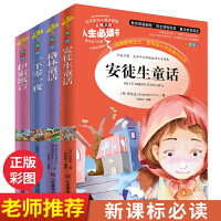 全套4册格林童话安徒生童话全集伊索寓言一千零一夜原著正版珍藏版书籍 儿童故事书8-9-10-12周岁小学生五年级六三四