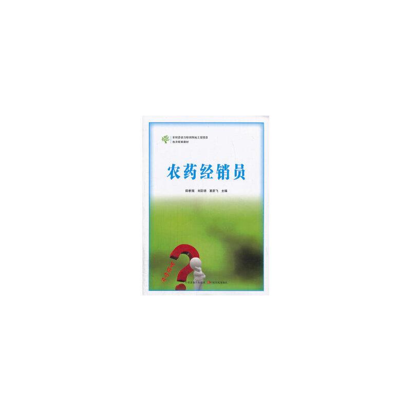 【正版现货】农药经销员 陈根强,刘圣明,夏彦飞 9787554205495 中原农民出版社