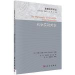 【新书店正版】科学实验哲学(荷)汉斯・拉德(Hans Radder),吴彤9787030457738科学出版社