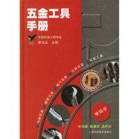 【二手旧书9成新】 五金工具手册 廖灿戊 9787539023410 江西科学技术出版社