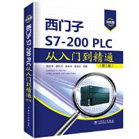 西门子S7-200PLC从入门到精通(第二版)