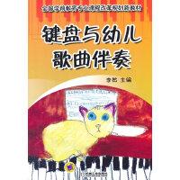 键盘与幼儿歌曲伴奏 李然 机械工业出版社【正版书】