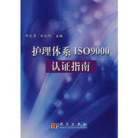护理体系ISO9000认证指南 9787030224484