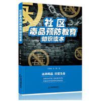 社区毒品预防教育知识读本
