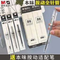 晨光本味系列 按动全针管0.5黑色中性笔芯9006按键按动式按压款弹簧黑替芯按动笔agp81108替换水笔芯优品200