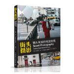 街头摄影 镜头背后的视觉创意 【法】瓦莱丽・贾丁(Valerie Jardin) 9787115490957 人民邮电