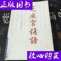 [二手旧书9成新]芝麻官悟语 /王敬瑞 当代中国出版社