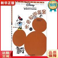 米奇和绑架案/迪士尼米老鼠漫画集 美国迪士尼,江鸣 江苏少年儿童出版社