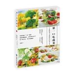 【二手旧书9成新】 口吃蔬菜