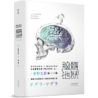 正版全新 日本推理小说四大奇书之一:脑髓地狱