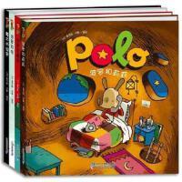 POLO系列 (法)雷吉斯・法勒 绘 21世纪出版社,【正版书】