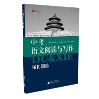 中考语文阅读与写作强化训练