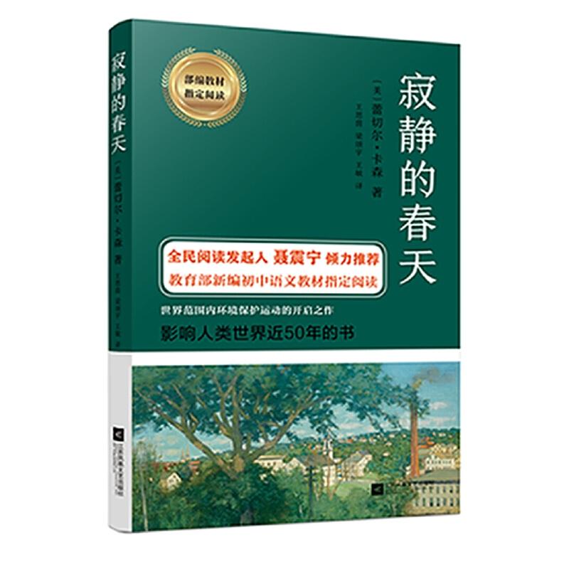 寂静的春天-部编教材指定阅读 世界范围内环境保护运动的开启之作 影响人类世界近50年的书