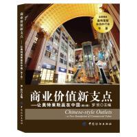 商业价值新支点让奥特莱斯赢在中国(第2版) 【正版图书,放心选购】