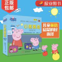 【正版包邮】小猪佩奇动画故事书第二辑套装(10册)