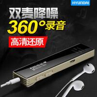 韩国现代32g录音笔专业录音笔微型高清降噪会议商务正品mp3播放器中文屏远距带背夹