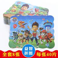 拼图儿童益智玩具3-6-7岁宝宝智力平面男孩幼儿园纸质拼板