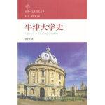 【新书店正版】牛津大学史周常明著上海交通大学出版社9787313088086