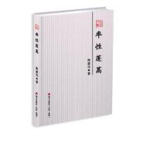 率性蓬蒿-本色文丛第五辑 陈建功 海天出版社 9787550723962
