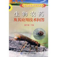 生物农药及其应用技术问答魏艳敏中国农业大学出版社9787811171853