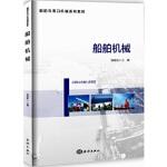 船舶机械郑雄胜海洋出版社9787502797379