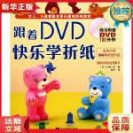 跟着DVD快乐学折纸 (日)小林一夫 辽宁科学技术出版社 9787538162257 新华正版 全国85%城市次日达
