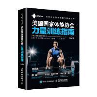 美国国家体能协会力量训练指南 第2版 美国国家体能协会(National Strength 人民邮电出版社 97871