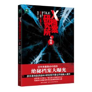 X档案研究所.大结局:我在051的诡秘十年--近年来最轰动中国的绝密档案大曝光,亲历者向你讲述官方不曾公开的骇人案件!