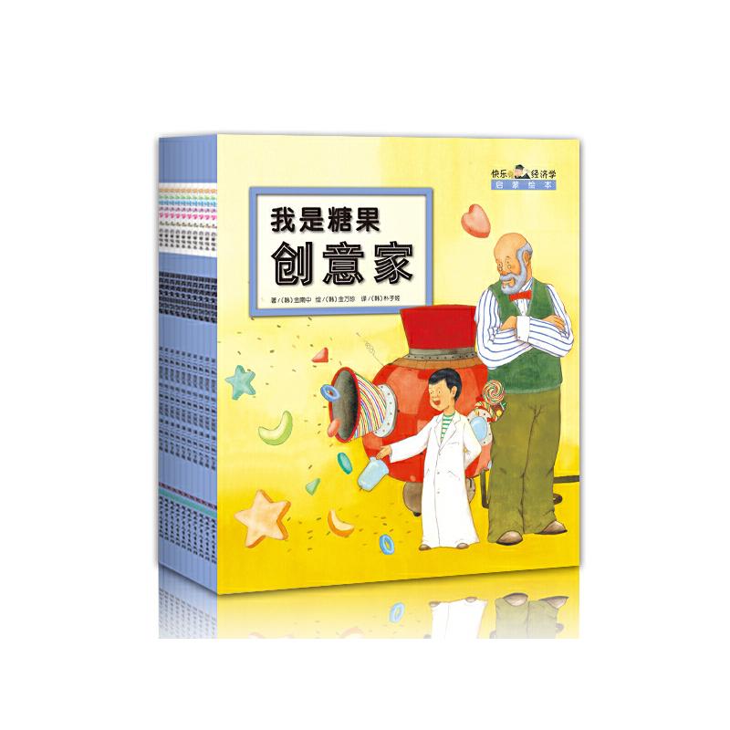 快乐经济学启蒙绘本 (全10册)