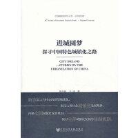 进城圆梦――探寻中国特色城镇化之路